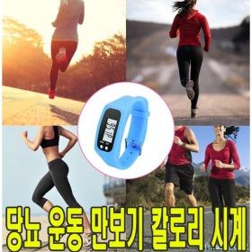 만보기 스포츠 다이어트 혈당체크/측정 칼로리 시계