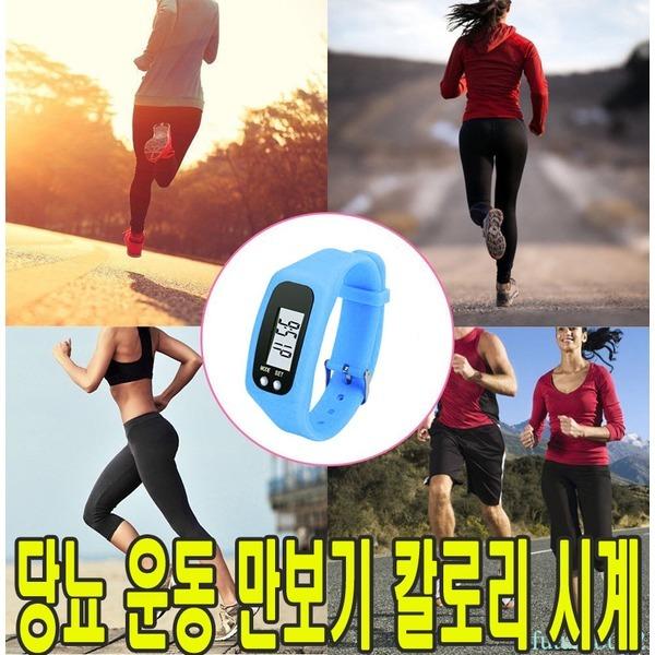 만보기 스포츠 다이어트 혈당체크/측정 칼로리 시계 상품이미지