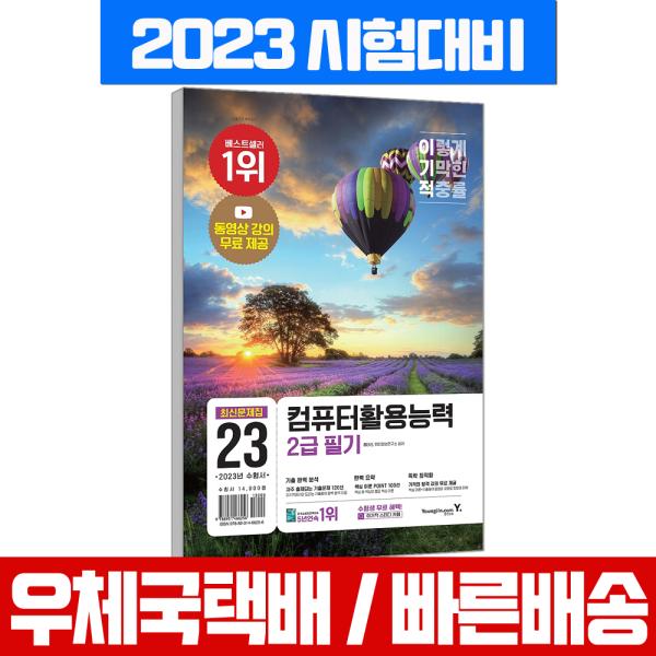 이기적 in 컴퓨터활용능력 2급 필기 문제집(8절)  / 영진닷컴 / 2020 대비 최신판 상품이미지