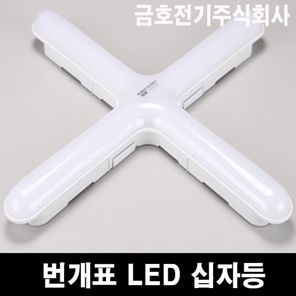 정품.금호전기 번개표/엘바 일체형 LED 십자등 방등 상품이미지