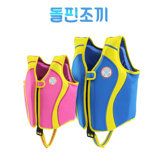 유아 어린이 구명조끼 아기 수영조끼 네오플랜 물놀이 상품이미지