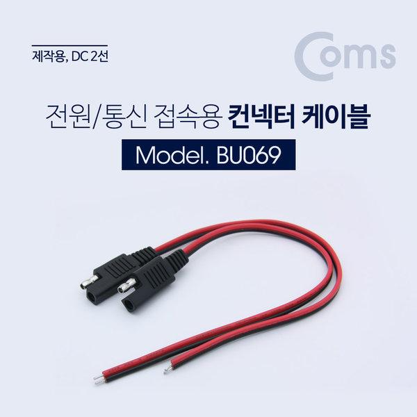 BU069  Coms 전원 통신 접속 제작용 케이블 2ea 상품이미지