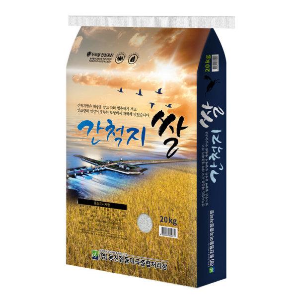 (전단상품)동진협동 간척지쌀 20KG 포 상품이미지