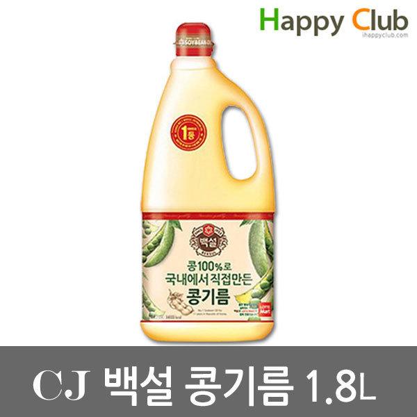 CJ 백설 콩기름 식용유 1.8L 상품이미지