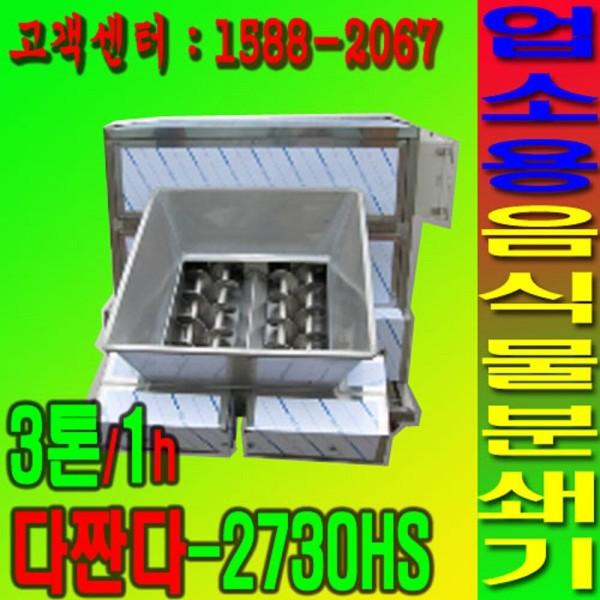다짠다-오클린/자원재생순환기 다짠다 2750 업소용 상품이미지