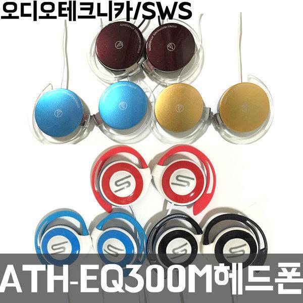 오디오테크니카/ATH-EQ300M/헤드폰/이어폰/음악감상 상품이미지