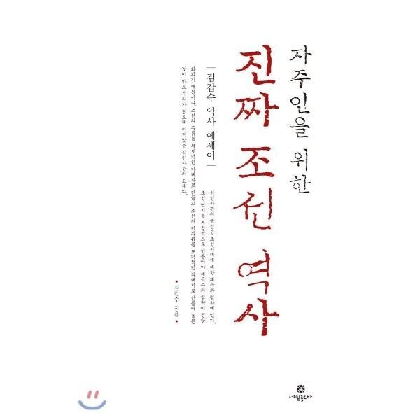 자주인을 위한 진짜 조선 역사  김갑수 상품이미지