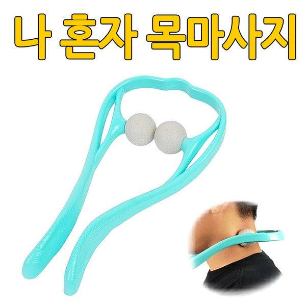 골프공 목안마기 어깨 안마봉/마사지/결림/뭉침/지압 상품이미지