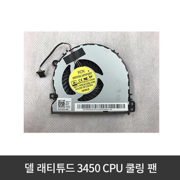 델 래티튜드 3450 CPU 쿨링 팬/당일출고가능/방문수령 상품이미지
