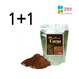유럽 무가당 100프로 코코아분말 500g/카카오 핫초코