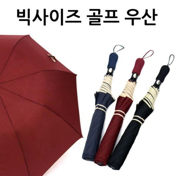 빅사이즈 골프 접이식 자동 우산 상품이미지