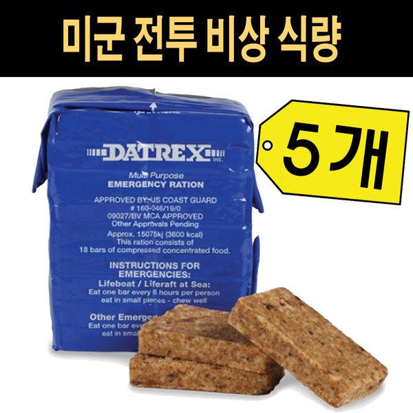미군전투식량/비상식량/다트렉스/MRE/생존배낭/5개 상품이미지