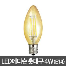 LED에디슨전구 에디슨전구 LED촛대구 에디슨램프 E14