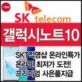SKT 갤럭시A8 Star/ 2018 온라인초특가 사은품지급