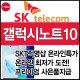 SKT 갤럭시노트10 온라인특가 슈퍼보조금지급 상품이미지