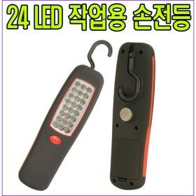 작업용 후레쉬/LED라이트/전조등/손전등/랜턴/작업등