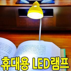 휴대용 LED 라이트 무드등 스탠드 램프 캠핑 독서등