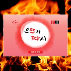 으뜨거따시 핫팩 파스형 10개 /12시간지속