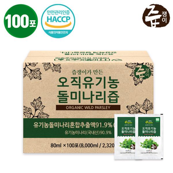 즙쟁이 오직 유기농 돌미나리즙 100포 상품이미지