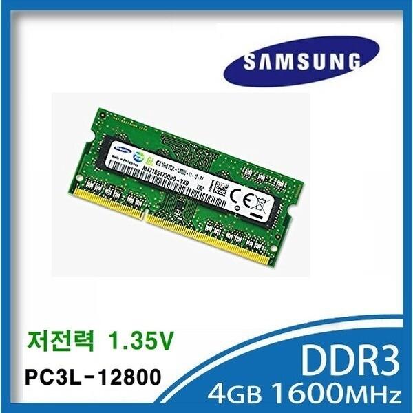 삼성전자 노트북 DDR3 4G PC3L-12800 저전력 (정품) 상품이미지