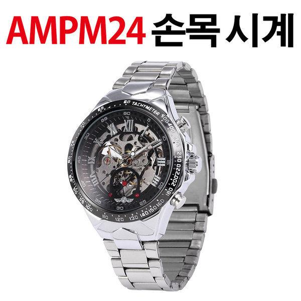 AMPM24 남성 자동 기계식 실버 PMW107 상품이미지