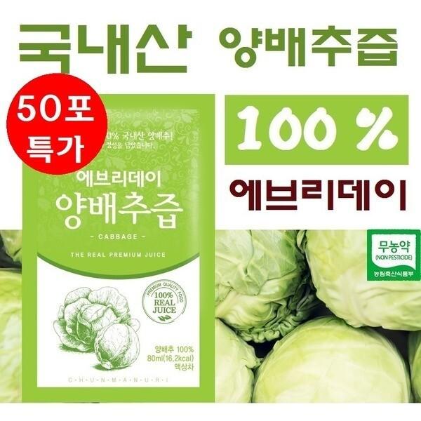 에브리데이 양배추즙 50포/ 국내산 양배추100% 상품이미지