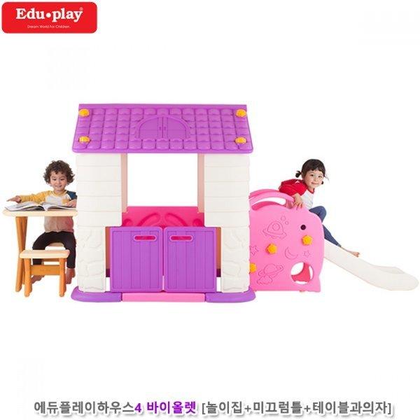 에듀플레이하우스4 바이올렛 (놀이집+미끄럼틀+테이 상품이미지