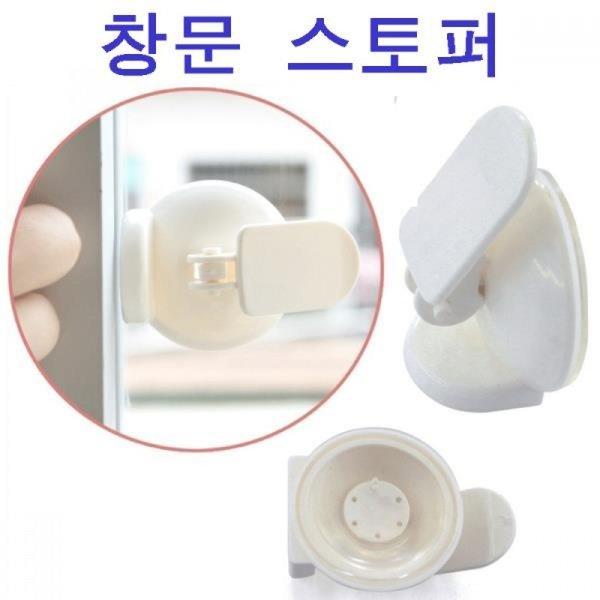 창문스토퍼/5 03 상품이미지