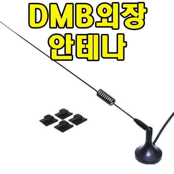 DMB외장안테나/폰터스 소프트맨 P471/P471B/P672/B 상품이미지