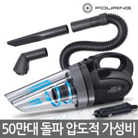 헤파필터 차량용청소기 수퍼싸이클론 핸디 청소기