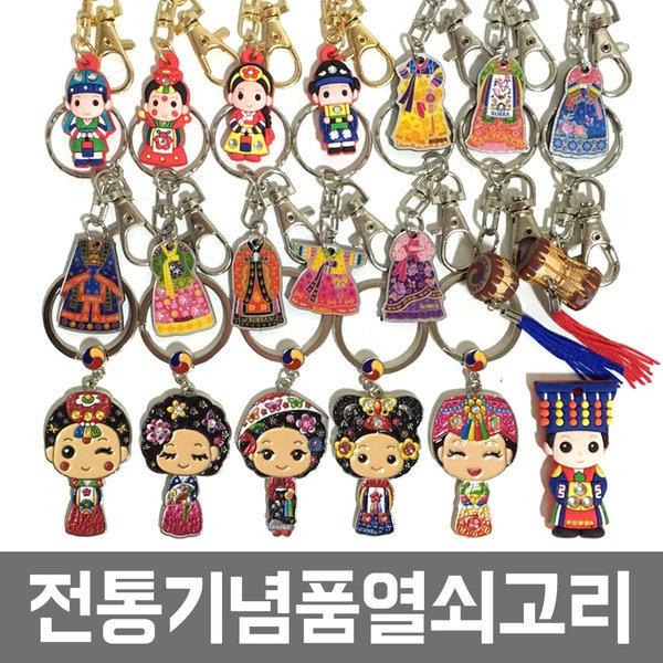 전통기념품/열쇠고리/키홀더/민속공예품/키링/기념품 상품이미지
