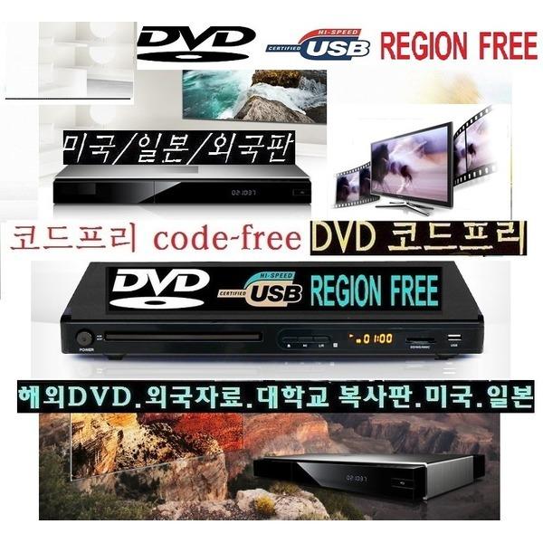 Q삼성코드프리DVD/CD USB/H6500/일본 미국 프랑스/H76 상품이미지