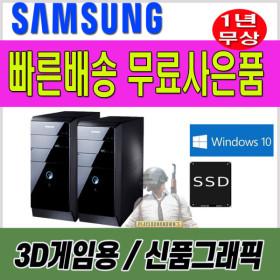 게임용 윈10 UP/3세대 I5 3470 8G 신품SSD240G GTX650