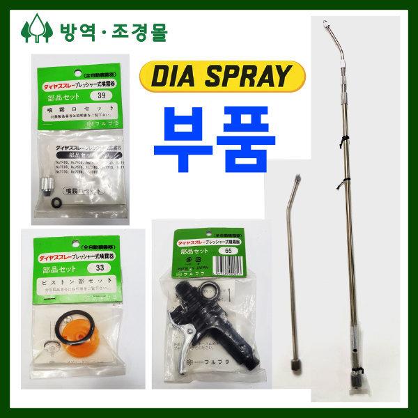 일본 DIA/다이아 스프레이/압축분무기/부품/정품부품 상품이미지