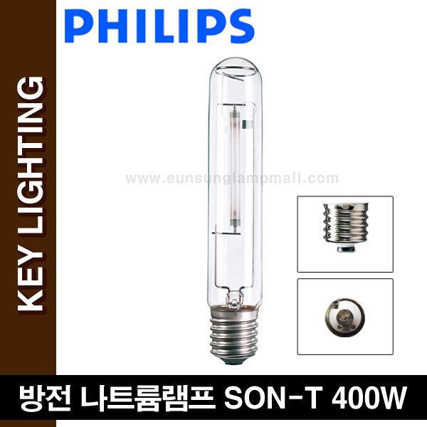 필립스 SON-T 400w/SON T 400w/방전램프/나트륨램프/ 상품이미지