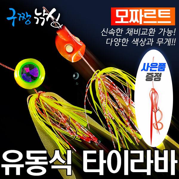 구짱낚시 유동식 타이라바 헤드 타이라바 스커트 타이 상품이미지