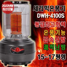 로얄하이텍 DWH-4100S 전기난로 전기히터 전기온풍기