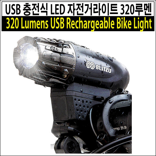USB 충전식 LED 방수자전거라이트 랜턴 전조등 320L 상품이미지