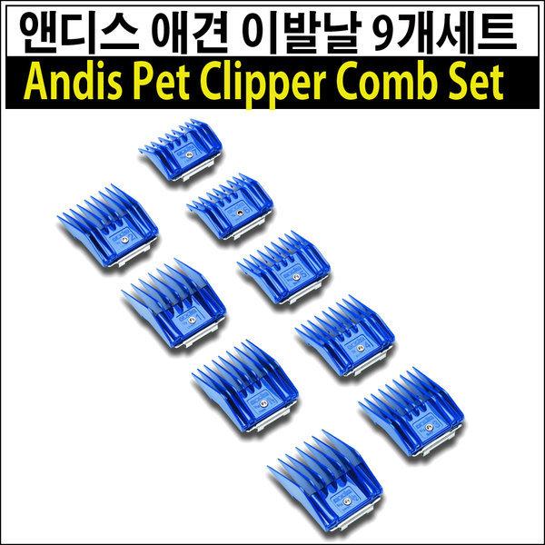 Andis 강아지이발용품 애견 이발날 9개 Pet Clipper 상품이미지