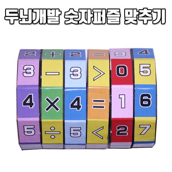 두뇌개발숫자퍼즐맞추기/수학놀이/숫자놀이/셈놀이 상품이미지