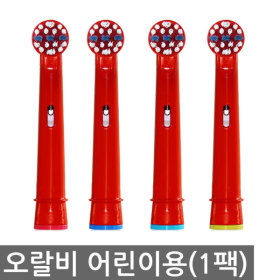 오랄비/브라운/어린이전동칫솔모/유아/EB10 호환모