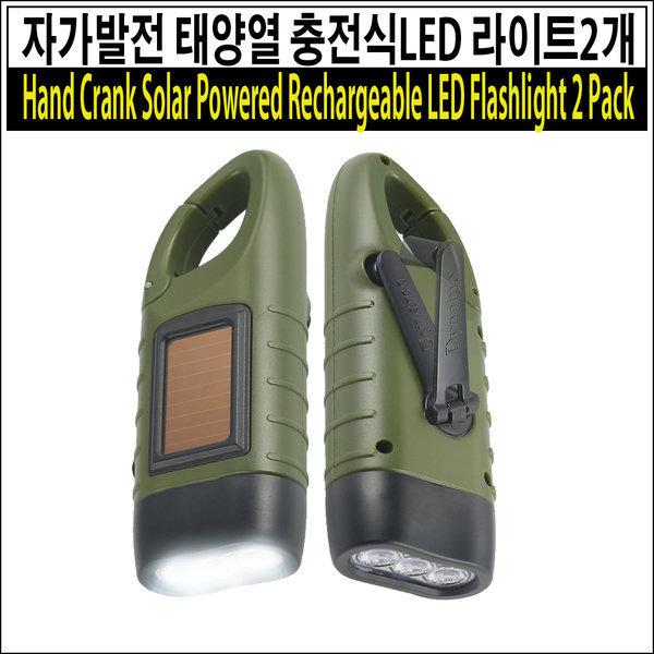 자가발전 태양열 충전식LED 라이트2개/랜턴/생존/재난 상품이미지