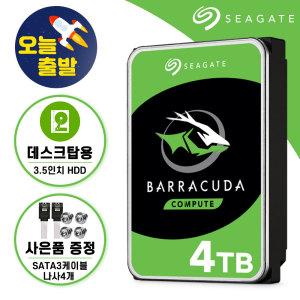 [씨게이트]4TB Barracuda ST4000DM004 HDD +정품+SATA케이블증정+