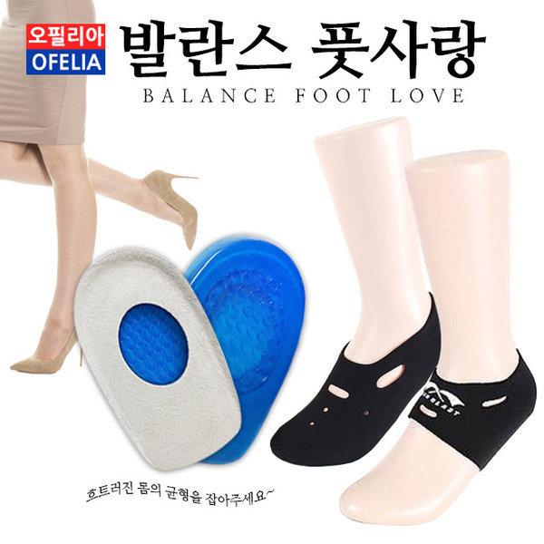 발관리용품 풋패드 발뒷꿈치패드 발열덧신 쿠션패드 상품이미지