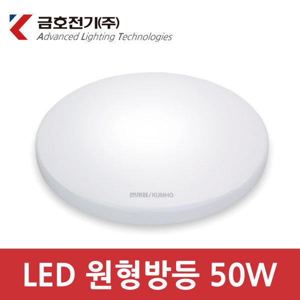 번개표 원형 LED방등 50W 안방 아이방등 공부방 주광색 상품이미지