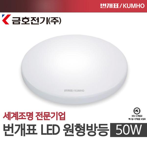 번개표 LED원형방등 50W 거실등 LED방등 공부방 안방 상품이미지