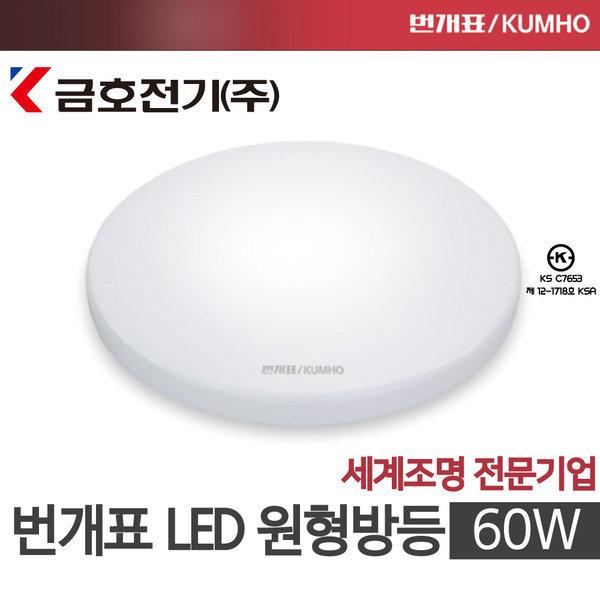 번개표 LED 원형 방등 60W 안방조명 거실 공부방조명 상품이미지