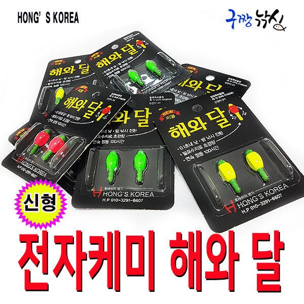 구짱낚시 홍스 코리아 NEW  해와달 전자케미/케미라이 상품이미지