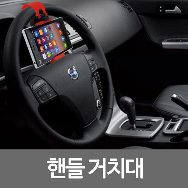 자동차/차량용/핸들거치대/스마트폰/휴대폰/거치대 상품이미지