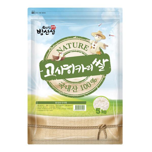 고시히카리쌀5kg 2021년산 햅쌀 찰지고 부드러운 품종 상품이미지